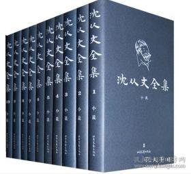 正版 沈从文全集1-27卷 +沈从文全集(修订本)(28-32卷)9D09c