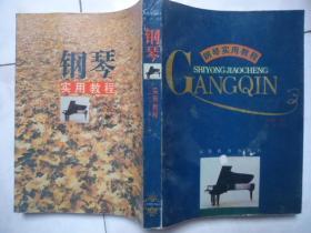 钢琴实用教程 徐雅琴