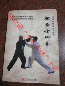 国家级非物质文化遗产--鸳鸯螳螂拳