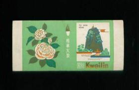 桂林火柴(人物花卉图)卡标