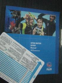OPEN WATER DIVER Manual(中文 chinese)