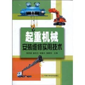起重机械安装维修实用技术