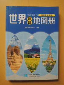 世界简明地图册(地理普及读物)