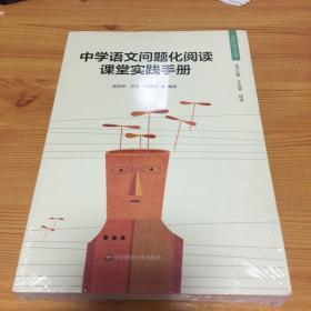 中学语文问题化阅读课堂实践手册