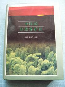 中国的自然保护区  ( 吴中伦等执笔)**精装16开.品相特好【16开--36】