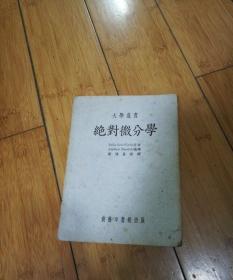 绝对微分学1951年初版
