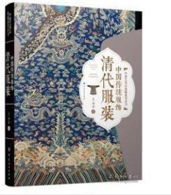 (中国艺术品典藏系列丛书)中国传统服饰—清代服装 9D09a