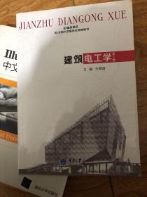 建筑电工学(第4版)