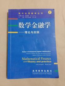 数学金融学——理论与实践(现代应用数学丛书)英汉语