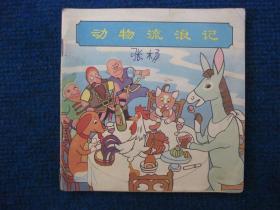 彩色童话天地:动物流浪记