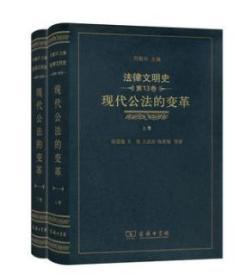 法律文明史(第十三卷)(全两卷):现代公法的变革     9E14d