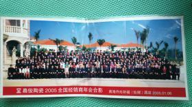 嘉俊陶瓷2005全国经销商年会合影