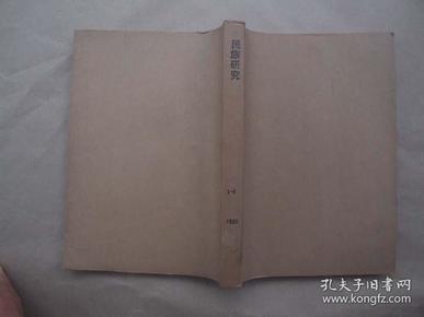 《民族研究》1983年 第1—6期 合订本