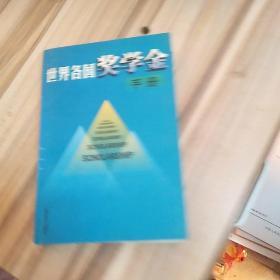 世界各国奖学金手册
