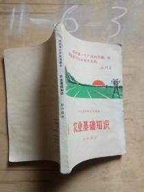 河北省初中试用课本 农业基础知识 初中部分