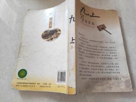 九年纪上册   语文义务教育课程标准实验教科书