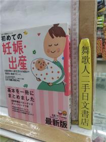 育儿书 初めての妊娠出产 日文原版16开彩印育儿书 笹森幸文
