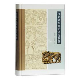 内蒙古东周北方青铜器 9787532590483
