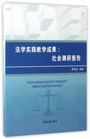 法学实践教学成果:社会调研报告