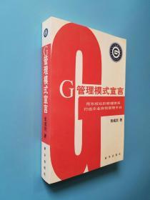 G管理模式宣言:用系统化的管理体系打造企业自我管理平台