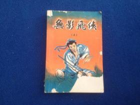 金庸 著 武侠小说 无影飞侠(上)通俗文学出版社