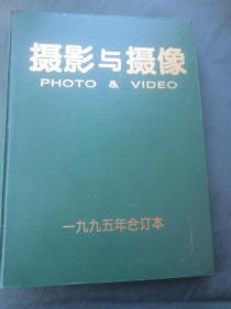 摄影与摄像1995年合订本(含创刊号)