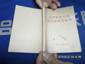 无产阶级文化大革命政策选编   64开   1967年版