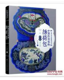 中国传统服饰(绣荷包)(精)/中国艺术品典藏系列丛书 9D09a