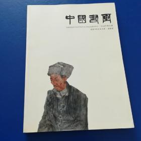 中国书画2016.10(推荐书画名家专辑 秦嗣德)
