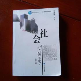社会心理学(第2版)/普通高等教育十一五国家级规划教材