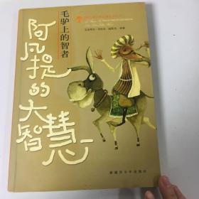 毛驴上的智者:阿凡提的大智慧——阿凡提经典故事系列丛书