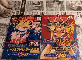 日本原版 游戏王  遊☆戯☆王デュエルモンスターズパーフェクトマスターBOOK 上下 2册