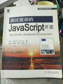 测试驱动的JavaScript开发
