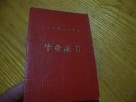 1962年上海市轻工业学校 毕业证书 精装本
