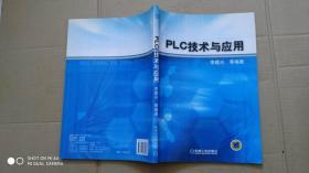 PLC技术与应用