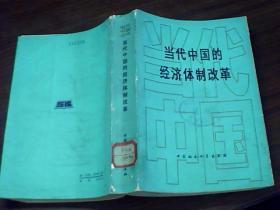 当代中国的经济体制改革