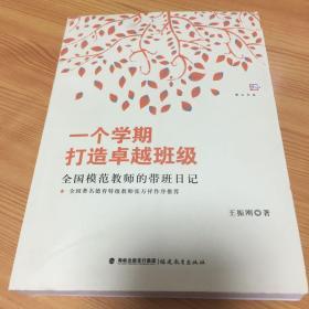 一个学期打造卓越班级:全国模范教师的带班日记<梦山书系>