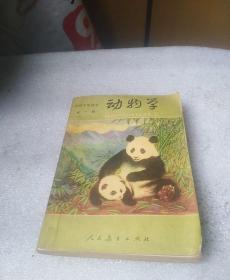 动物学第一册