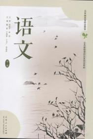 语文(第二册)