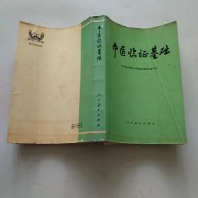 中医临证基础  【32开本 606页 】