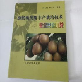 猕猴桃优质丰产栽培技术彩色图说