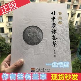 甘肃袁像荟萃签名盖章全新正版
