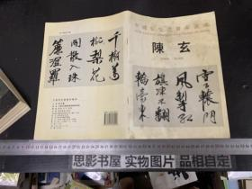 中国长安书画家画库:陈玄