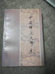 中国传记文学史