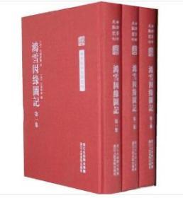 中国艺术文献丛刊:鸿雪因缘图记(全三册)(繁体竖排、精装) 9D09a