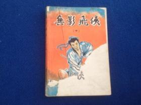 金庸 著 武侠小说 无影飞侠(中)通俗文学出版社