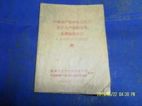 中国共产党中央委员会关于无产阶级文化大革命的决定  64开  抚顺矿务局翻印