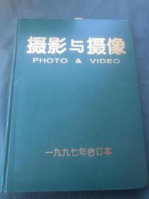 摄影与摄像1997年合订本