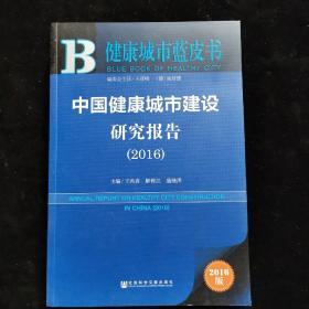 中国健康城市建设研究报告(2016)