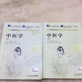 中医学(第5版/高专临床/配增值服务)